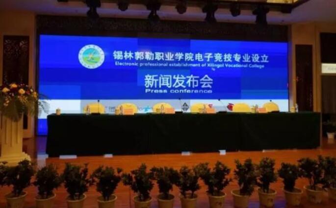 中国电竞开始走上正轨,高校开设电竞专业