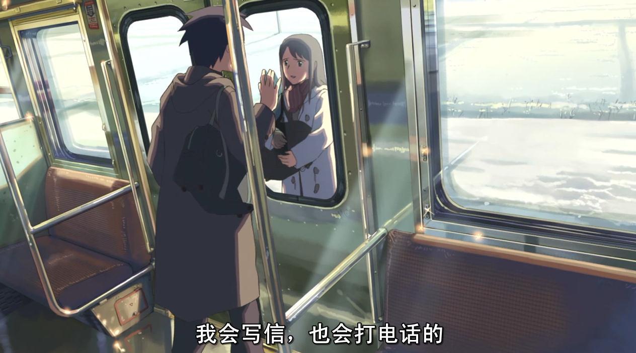 贵树与明理隔着列车的玻璃门道别